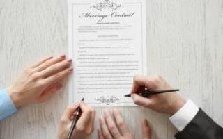 Брачный договор для ипотеки — есть ли смысл заключать